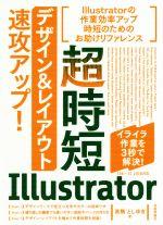 超時短Illustrator「デザイン&レイアウト」速攻アップ!(単行本)