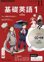 NHKラジオテキスト 基礎英語1 CD付き(月刊誌)(2014年11月号)(CD2枚付)(雑誌)