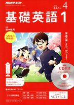 NHKラジオテキスト 基礎英語1 CD付き(月刊誌)(2018年4月号)(CD2枚付)(雑誌)