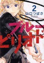 ブルーピリオド(2)(アフタヌーンKC)(大人コミック)