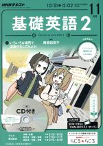 NHKラジオテキスト 基礎英語2 CD付(月刊誌)(2016年11月号)(CD2枚付)(雑誌)