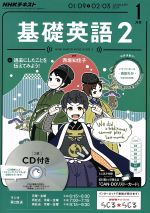 NHKラジオテキスト 基礎英語2 CD付(月刊誌)(2017年1月号)(CD2枚付)(雑誌)