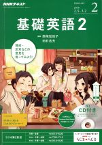NHKラジオテキスト 基礎英語2 CD付(2018年2月号)月刊誌