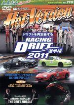 RACING DRIFT選手権2011(ホットバージョンDVD Vol.110)(通常)(DVD)