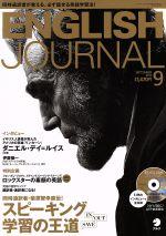 ENGLISH JOURNAL(2013年9月号)月刊誌