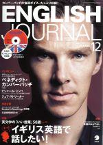 ENGLISH JOURNAL(2013年12月号)月刊誌