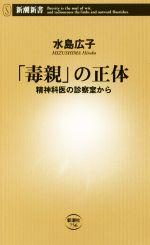「毒親」の正体 精神科医の診察室から(新潮新書756)(新書)