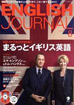 ENGLISH JOURNAL(月刊誌)(2014年8月号)(CD付)(雑誌)