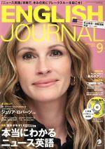 ENGLISH JOURNAL(月刊誌)(2014年9月号)(CD付)(雑誌)