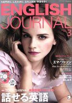 ENGLISH JOURNAL(月刊誌)(2015年3月号)(CD付)(雑誌)