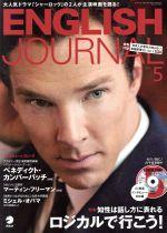 ENGLISH JOURNAL(月刊誌)(2015年5月号)(CD付)(雑誌)