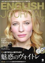 ENGLISH JOURNAL(月刊誌)(2015年6月号)(CD付)(雑誌)