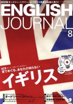 ENGLISH JOURNAL(月刊誌)(2015年8月号)(CD付)(雑誌)