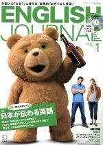 ENGLISH JOURNAL(月刊誌)(2016年1月号)(CD付)(雑誌)