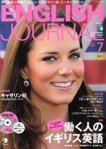 ENGLISH JOURNAL(月刊誌)(2016年7月号)(CD付)(雑誌)