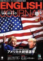 ENGLISH JOURNAL(月刊誌)(2016年11月号)(CD付)(雑誌)