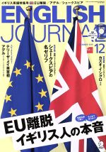 ENGLISH JOURNAL(月刊誌)(2016年12月号)(CD付)(雑誌)