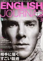 ENGLISH JOURNAL(2017年3月号)月刊誌
