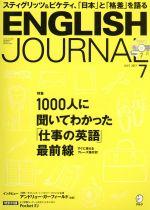 ENGLISH JOURNAL(月刊誌)(2017年7月号)(CD付)(雑誌)