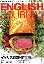 ENGLISH JOURNAL(2017年12月号)月刊誌