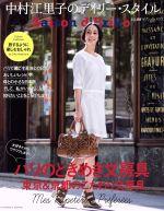 セゾン・ド・エリコ 中村江里子のデイリー・スタイル(FUSOSHA MOOK)(Vol.08)(単行本)