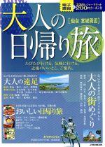 大人の日帰り旅 仙台 宮城周辺(JTBのMOOK)(単行本)
