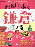 地図で歩く 鎌倉 江ノ電(JTBのMOOK)(単行本)