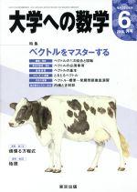 大学ヘの数学(月刊誌)(2014年6月号)(雑誌)