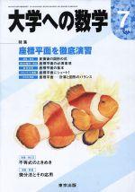 大学ヘの数学(月刊誌)(2014年7月号)(雑誌)