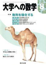 大学ヘの数学(月刊誌)(2014年8月号)(雑誌)