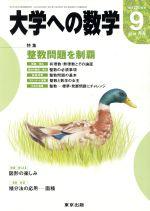 大学ヘの数学(月刊誌)(2014年9月号)(雑誌)