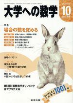 大学ヘの数学(月刊誌)(2014年10月号)(雑誌)