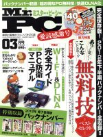 MR.PC(月刊誌)(2013年3月号)(雑誌)