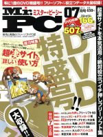 MR.PC(月刊誌)(2013年7月号)(雑誌)