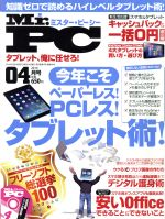 MR.PC(月刊誌)(2014年4月号)(雑誌)