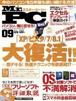 MR.PC(月刊誌)(2014年9月号)(雑誌)