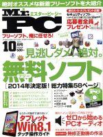 MR.PC(月刊誌)(2014年10月号)(雑誌)