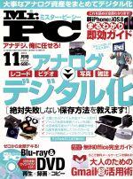 MR.PC(月刊誌)(2014年11月号)(雑誌)