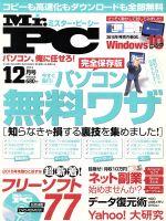 MR.PC(月刊誌)(2014年12月号)(雑誌)