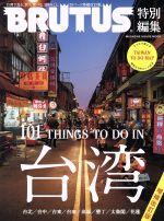 台湾 増補改訂版 BRUTUS特別編集(MAGAZINE HOUSE MOOK)(単行本)