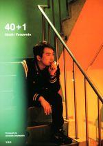 安元洋貴1stフォトブック 40+1(CD付)(単行本)