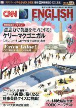 CNN ENGLISH EXPRESS(月刊誌)(2013年4月号)(CD付)(雑誌)