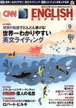 CNN ENGLISH EXPRESS(月刊誌)(2013年9月号)(CD付)(雑誌)