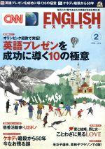 CNN ENGLISH EXPRESS(2014年2月号)月刊誌