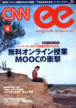 CNN ENGLISH EXPRESS(月刊誌)(2014年4月号)(CD付)(雑誌)