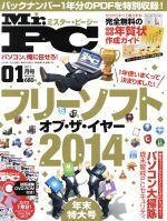 MR.PC(月刊誌)(2015年1月号)(雑誌)