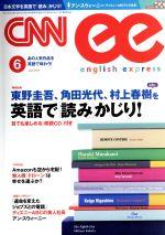 CNN ENGLISH EXPRESS(月刊誌)(2014年6月号)(CD付)(雑誌)