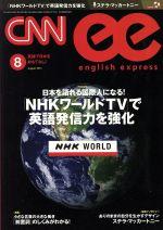 CNN ENGLISH EXPRESS(月刊誌)(2014年8月号)(CD付)(雑誌)