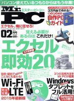 MR.PC(月刊誌)(2015年2月号)(雑誌)