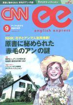 CNN ENGLISH EXPRESS(月刊誌)(2014年9月号)(CD付)(雑誌)